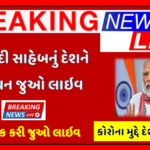 PM MODI LIVE to address the nation on COVID-19 situation