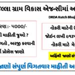 DRDA Kutch Bhuj Recruitment